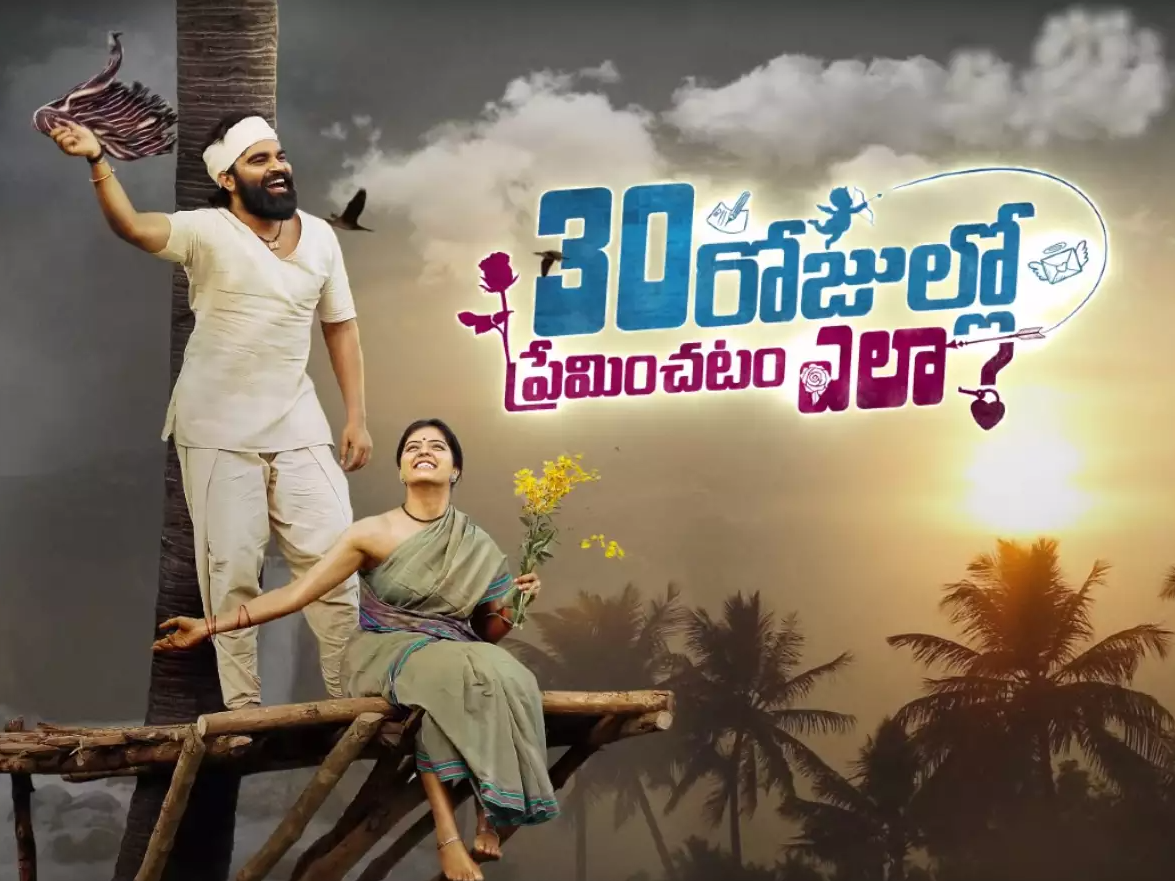 Download 30 Rojullo Preminchadam Ela movie