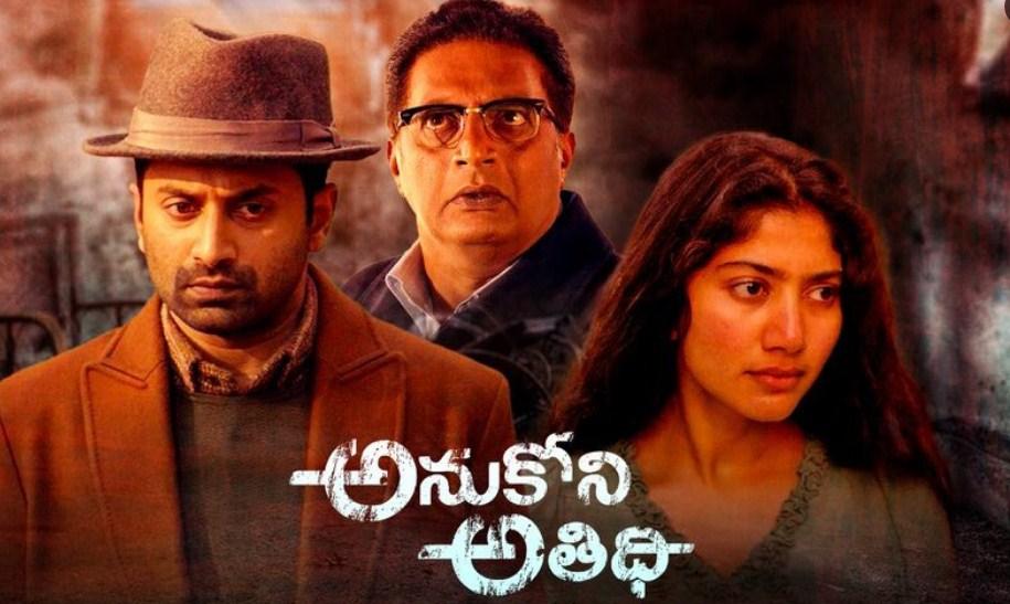 Anukoni Athidhi (2021) Telugu HD Movie