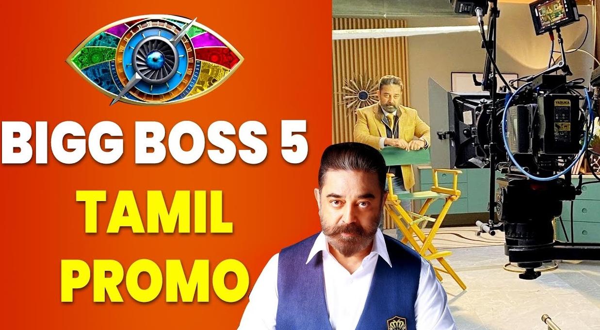Bigg Boss 5 Tamil Update