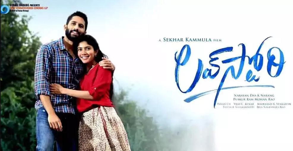 Love Story is releasing in theaters from September 24
