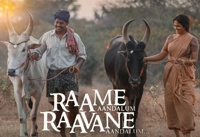 Raame Aandalum Raavane Aandalum Trailer released officially